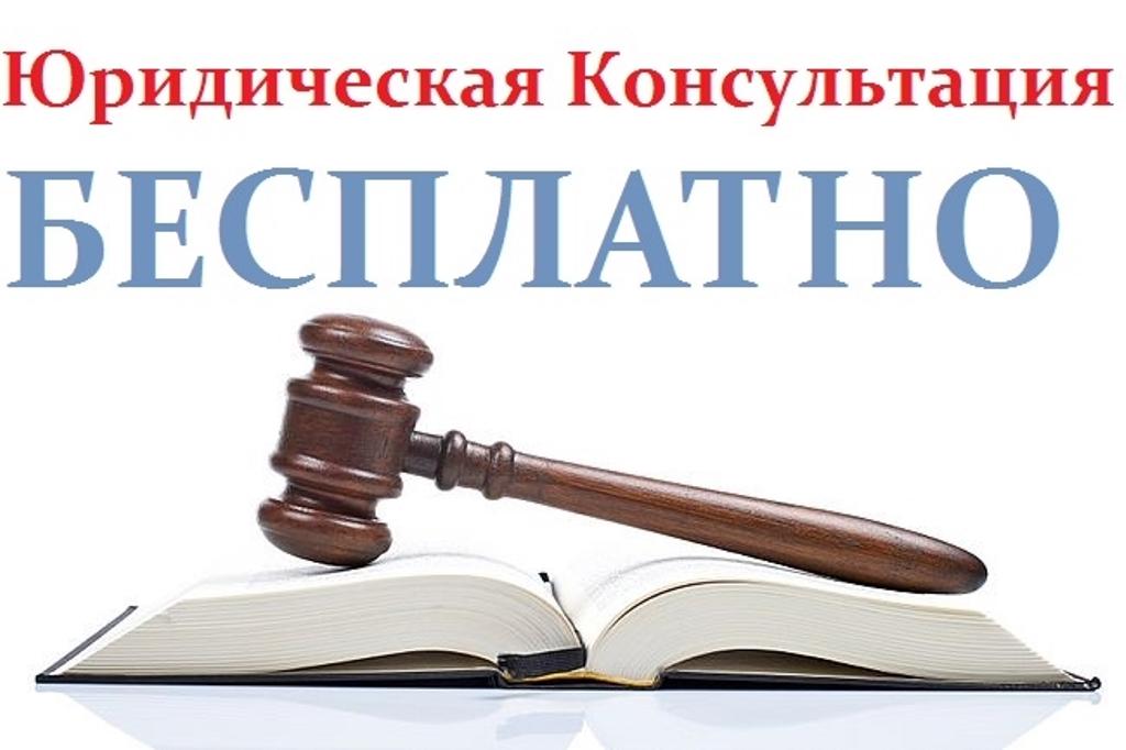 бесплатная юридическая помощь онлайн для всех регионов